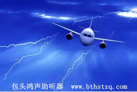 搭乘飞机在飞机起飞或降落时需要暂时关闭助听设备.
